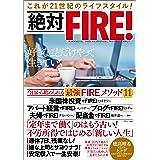 絶対FIRE! (TJMOOK)