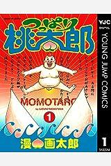 つっぱり桃太郎 1 (ヤングジャンプコミックスDIGITAL) Kindle版