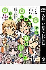 天野家四つ子は血液型が全員違う。 2 (ヤングジャンプコミックスDIGITAL) Kindle版