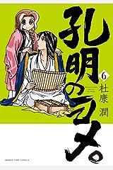 孔明のヨメ。 6巻 (まんがタイムコミックス) Kindle版