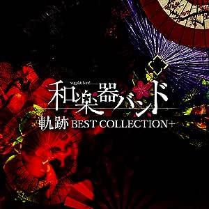 軌跡 BEST COLLECTION+(Blu-ray Disc)(スマプラ対応)(Type-A(Music Video))