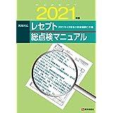 レセプト総点検マニュアル 2021年版: 2021年4月現在/診療科別レセプト審査のポイント (2021年版)