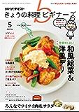 NHK きょうの料理 ビギナーズ 2020年 5月号 [雑誌] (NHKテキスト)