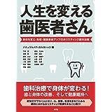 人生を変える歯医者さん ―身体を変え・免疫・健康寿命アップのホリスティック歯科治療