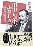 田中角栄のふろしき 首相秘書官の証言