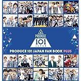 PRODUCE 101 JAPAN FAN BOOK PLUS (ヨシモトブックス)