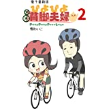 ぴよぴよ貧脚夫婦2: 自転車マンガ (自転車漫画)