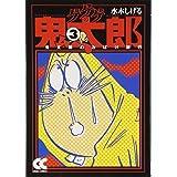 ゲゲゲの鬼太郎 (3) (中公文庫―コミック版)