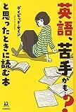 英語、苦手かも…? と思ったときに読む本 (14歳の世渡り術)