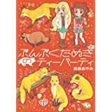 ぶんぶくたぬきのティーパーティ 2巻 (LAZA COMICS)