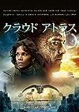 クラウド アトラス [DVD]