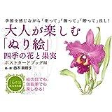 大人が楽しむ「ぬり絵」四季の花と果実・ポストカードブック編 ([バラエティ])