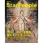StarPeople(スターピープル) Vol.66 (2018-03-15) [雑誌]
