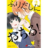 ふりだしにおちる!(2) (電撃コミックスNEXT)
