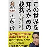 田原総一朗責任編集オフレコ! BOOKS この世界を知るための教養 10のキーワードですべてがわかる (オフレコ!BOOKS)