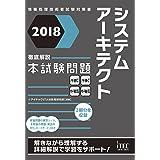 2018 徹底解説 システムアーキテクト 本試験問題 (本試験問題シリーズ)
