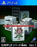 SIMPLEシリーズG4U Vol.1 THE 麻雀 - PS4