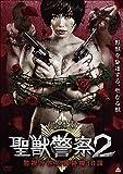 聖獣警察2 警視庁性犯罪特捜10課 [DVD]