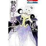 贄姫と獣の王【通常版】 12 (花とゆめコミックス)
