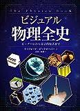 ビジュアル 物理全史: ビッグバンから量子的復活まで