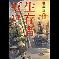 生存者ゼロ (宝島社文庫)
