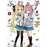ふじょ子とユリ子 2巻 (まんがタイムKRコミックス)