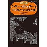 ハリー・ポッターとアズカバンの囚人 3-2(静山社ペガサス文庫)
