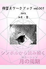 2015年 如月・望: シンボルから読み解く月の周期 朔望月ワークブック Kindle版
