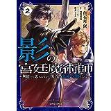 影の宮廷魔術師 2 ~無能だと思われていた男、実は最強の軍師だった~ (ガルドコミックス)