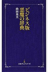 ビジネス版悪魔の辞典 日経プレミアシリーズ オンデマンド (ペーパーバック)