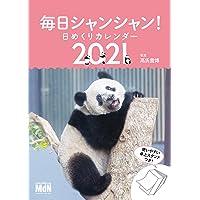 【Amazon.co.jp 限定】高氏貴博 毎日シャンシャン! 日めくりカレンダー 2021(特典:未収録シャンシャンス…