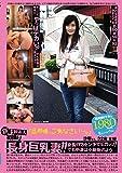 「旦那様、ご免なさい…。」デカ尻美脚主婦 沙耶さん32歳 B級素人生中出し088 [DVD]