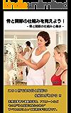 骨と関節の仕組みを覚えよう!(イラスト付き): 骨と関節の仕組みと働き 筋肉名称を覚えよう!(イラスト付き)