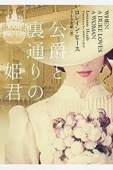 公爵と裏通りの姫君 (mirabooks) Kindle版