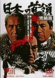 日本の首領 完結篇 [DVD]