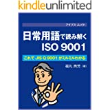 日常用語で読み解くISO 9001: これでJIS Q 9001がミルミルわかる (アイソス ムック)