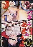 バキュームおまんこ . ~膣内食べ物挿入~ [DVD]