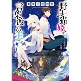 葡萄大陸物語 野良猫姫と言葉渡しの王 (角川スニーカー文庫)