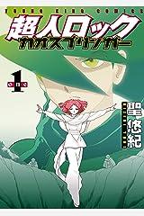 超人ロック カオスブリンガー(1) (ヤングキングコミックス) Kindle版