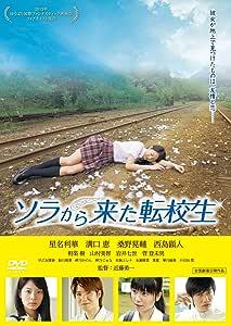 ソラから来た転校生 [DVD]