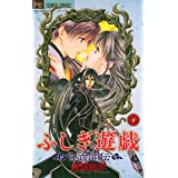 ふしぎ遊戯 玄武開伝(8) (フラワーコミックス)