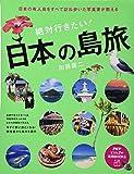 日本の有人島をすべて訪ね歩いた写真家が教える 絶対行きたい!日本の島旅 (PHPビジュアル実用BOOKS)