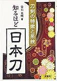知るほど日本刀―刀剣の特徴と系統