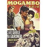 モガンボ [DVD]