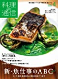 料理通信 2020年 04 月号 [雑誌]