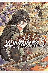 ひとりぼっちの異世界攻略 3 (ガルドコミックス) Kindle版