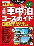 改訂新版 日本縦断! 全国車中泊コースガイド (CHIKYU-MARU MOOK カーネル特選!)