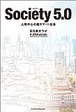 Society(ソサエティ) 5.0 人間中心の超スマート社会 (日本経済新聞出版)