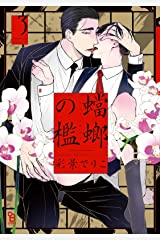 蟷螂の檻(3) (onBLUE comics) Kindle版