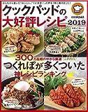 クックパッドの大好評レシピ2019 (TJMOOK)